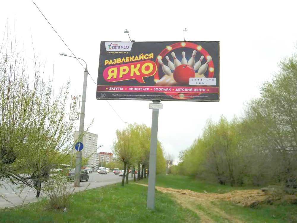 Размещение билборда